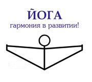 Приглашаем всех желающих в группу гармоничной йоги. Йога в СПБ