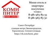 Мини-отель и квартиры посуточно