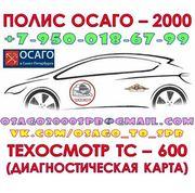 ОСАГО – 2000 Диагностическая карта – 1000