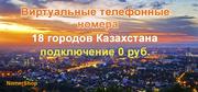 Виртуальные телефонные номера 18-ти городов Казахстана