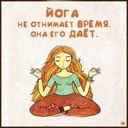 Йога.Пробный урок
