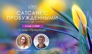 Сатсанг с пробужденными в Санкт-Петербурге