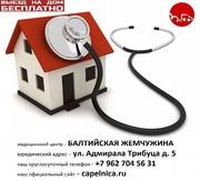 Вызов врача на дом круглосуточно лечение консультация онколог экг